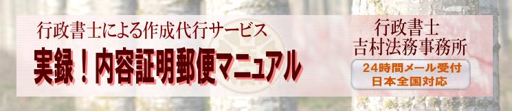 【八王子】実録!内容証明郵便マニュアル