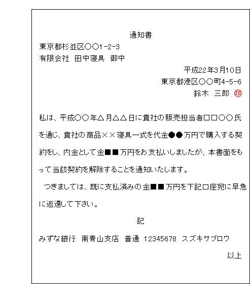 契約解除文例1
