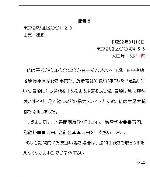 内容証明 損害賠償 請求 文例 - 【八王子】実録!内容証明郵便 ...